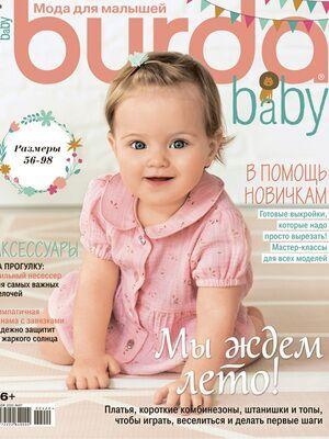 burda_baby_pv_2020