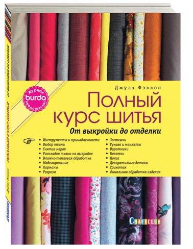 Burda_Polnij_kurs_ot_vikroiki_do_otdelki_rus_2020